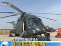 天津国际直升机博览会:直-8G首次亮相直博会