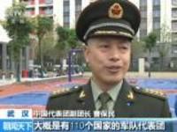 湖北武汉:第七届世界军人运动会——军运村开村  首批运动员入住
