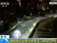 疑有陨石坠落吉林黑龙江两省交界处