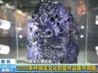 2019中国宝石博览会:2000多件珠宝文化创意作品集中亮相