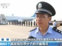 福建厦门:打击跨境电信网络诈骗——244名犯罪嫌疑人被押解回国