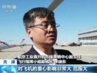 天津国际直升机博览会:空中消防车——直升机AC313