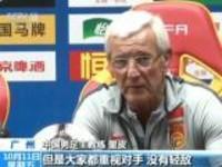 广州:世界杯预选赛亚洲区40强赛——国足7比0击败关岛  取得两连胜