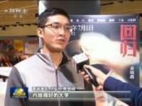 香港青年感受伟大时代  融入国家发展