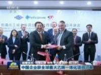 联播快讯:中国企业获全球最大乙烯一体化项目订单