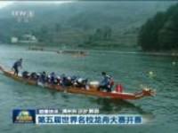 联播快讯:第五届世界名校龙舟大赛开赛