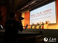 """莫斯科中国论坛与会嘉宾就""""一带一路""""与中俄合作的话题发表自己的见解。记者殷新宇摄"""