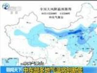 中央气象台:中东部多地气温将创新低