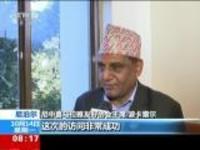 尼泊尔专家积极评价习主席访问