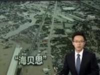 """强台风""""海贝思""""影响东日本:一货轮沉没  5名中国籍船员遇难"""