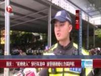 """重庆:""""轮椅老人""""穿行车流中  渝警骁骑暖心为其护航"""