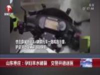 山东枣庄:孕妇羊水破裂  交警开道送医