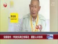 安徽宿州:9旬老兵两立特等功  瞒家人60余年