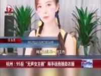 """杭州:95后""""无声女主播""""用手语直播卖衣服"""