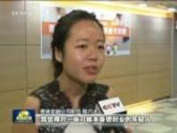 香港青年期待融入粤港澳大湾区发展