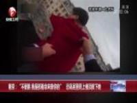 """南京:""""不要跳 我是搭着命来救你的""""  恐高民警爬上楼顶救下她"""
