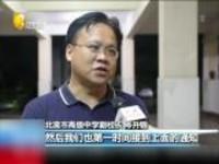 广西玉林北流市5.2级地震  北流高中学生有序到操场躲避地震
