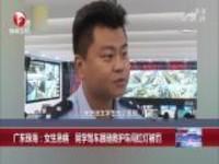 广东珠海:女生急病  同学驾车跟随救护车闯红灯被罚