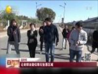 吉林:记者探访疑似陨石坠落区域