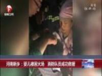 河南新乡:婴儿被困火场  消防队员成功救援