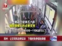 郑州:公交司机自费买伞  下雨时免费借给乘客