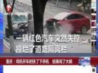 重庆:司机开车时扶了下手机  结果闯了大祸