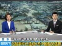 """""""海贝思""""影响  东日本受灾严重:沉船事件已造成6名中国船员遇难"""