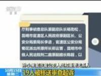 孙小果案涉案公职人员和重要关系人:19人被移送审查起诉