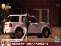 美国得克萨斯州一名警察入户调查时误杀户主