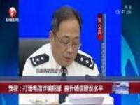 安徽:打击电信诈骗犯罪  提升诚信建设水平