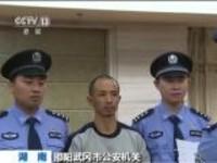 中央追逃办:外逃17年  戴跃兵被强制遣返回国