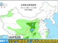 中央气象台:冷空气继续南下  西北西南阴雨持续