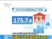 9月中国运输生产指数发布:运输生产增长保持基本平稳