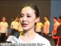 中国文联:顶尖舞者海外巡演  传播中国文化