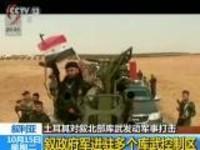 叙利亚:土耳其对叙北部库武发动军事打击——叙政府军进驻多个库武控制区