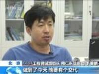 """""""人民科学家""""国家荣誉称号获得者:南仁东——打造中国天眼  探索宇宙星辰"""