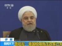 伊朗:鲁哈尼——美国极限施压政策已失败