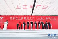 为什么马斯克要在上海建超级工厂? 经济