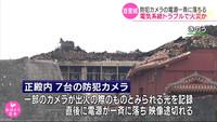 首里城正殿内共设置了7个监控摄像头,在起火时,部分监控摄像头拍摄到有光闪现,随即因起火断电而终止拍摄。 (日本NHK电视台视频截图)