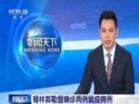 锡林郭勒盟确诊两例鼠疫病例