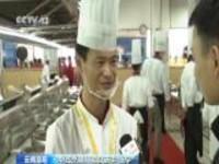 """首届""""三区三州""""职业技能大赛:展示厨艺  各显特色"""