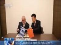 北京市卫生健康委:中国与希腊开展传统医药科研合作
