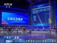深圳:2019年应急管理普法知识竞赛总决赛举办