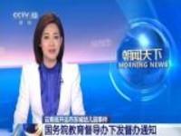 云南省开远市东城幼儿园事件:国务院教育督导办下发督办通知