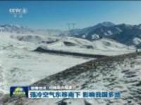 联播快讯:强冷空气东移南下  影响我国多地