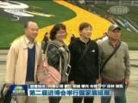 联播快讯:第二届进博会举行国家展延展