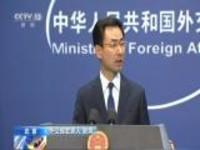 中国外交部:奉劝美立即停止推动审议有关涉港法案