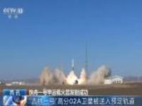 """快舟一号甲运载火箭发射成功:""""吉林一号""""高分02A卫星被送入预定轨道"""