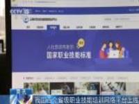 我国首个省级职业技能培训网络平台上线