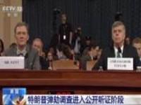 美国:特朗普弹劾调查进入公开听证阶段